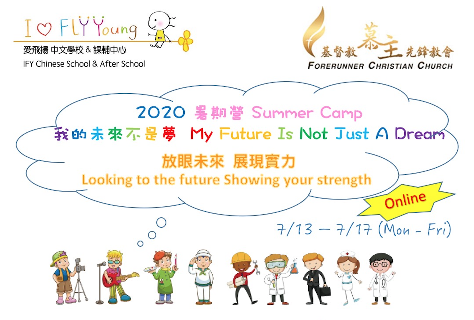 2020_IFY_Summer_Camp