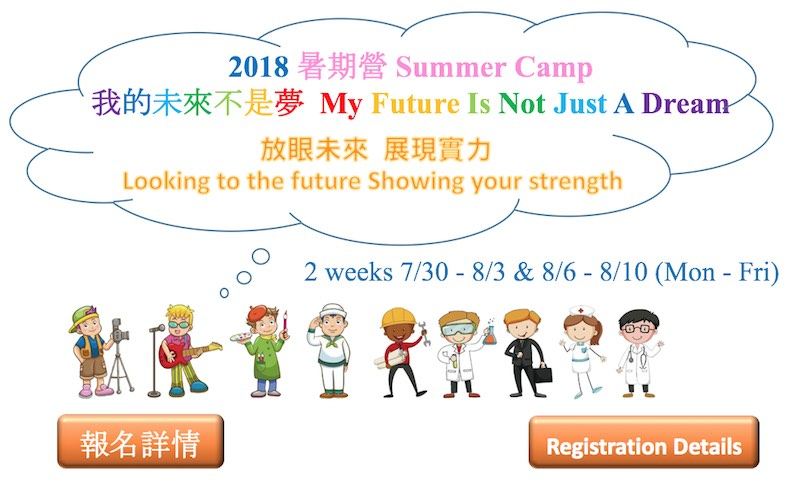 IFY_Summer_Camp_2018
